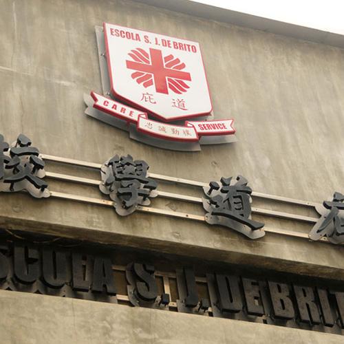 """Escola São João de Brito (""""St. John de Brito School"""")"""