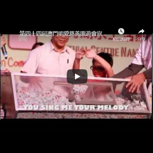 第四十四屆澳門明愛慈善園遊會宣傳片: 明德至善 愛繫共傳