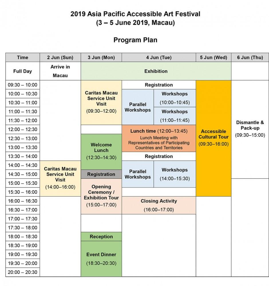 亞太無障礙藝術節計劃