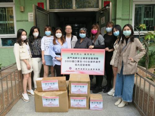 澳門海峽女企業家協會捐贈2,000個口罩、酒精搓手液共150支