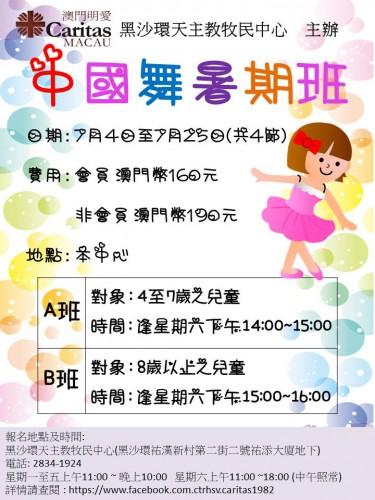 中國舞暑期班