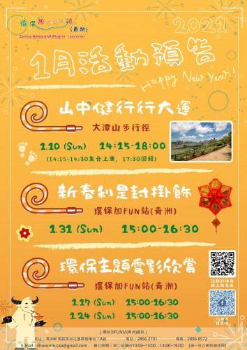 環保加FUN站(青洲)一月份活動預告