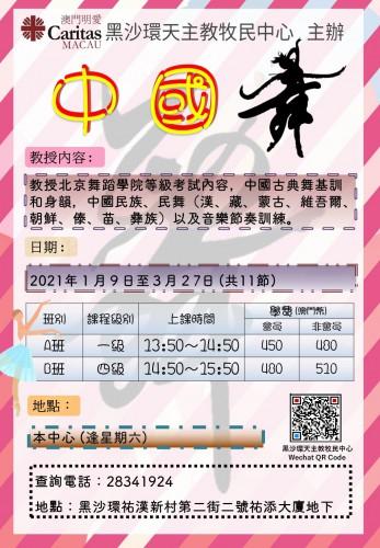 中國舞(A,B班)