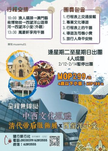中西文化巡禮清代帝后服飾展●西望洋小堂