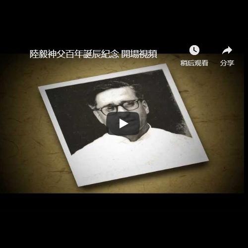 陸毅神父百年誕辰紀念