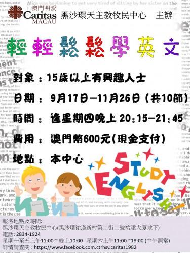 輕輕鬆鬆學英文