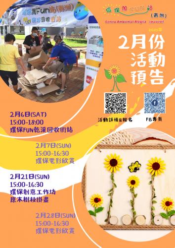 環保加FUN站(青洲)二月份活動預告