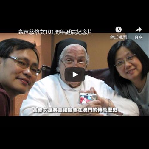 高志慈修女101周年誕辰紀念慈善晚會