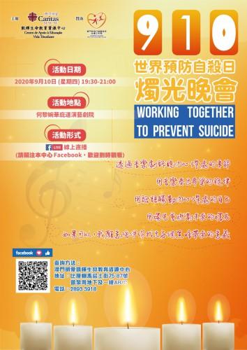 910世界預防自殺日燭光晚會