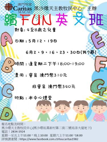 繽FUN英文班