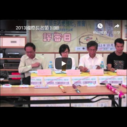 2013年國際長者節「家居生活便利化」推廣活動