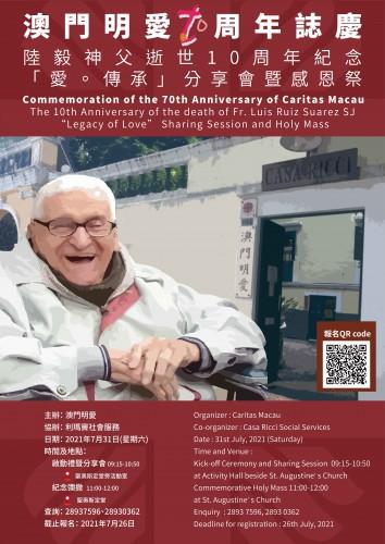 澳門明愛70周年誌慶-陸毅神父逝世10周年紀念 「愛‧傳承」分享會暨感恩祭